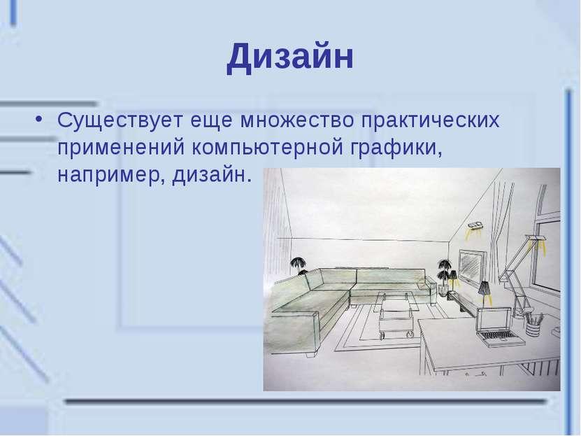 Дизайн Существует еще множество практических применений компьютерной графики,...