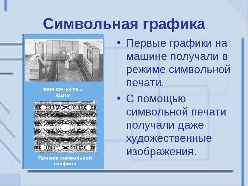 Символьная графика Первые графики на машине получали в режиме символьной печа...