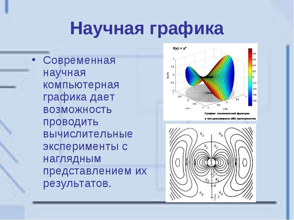 Научная графика Современная научная компьютерная графика дает возможность про...
