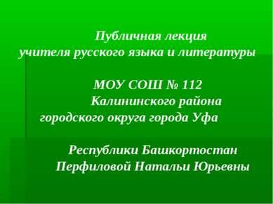 Публичная лекция учителя русского языка и литературы МОУ СОШ № 112 Калининско...