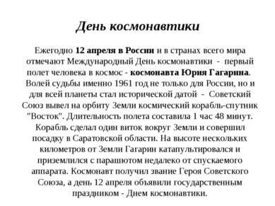 День космонавтики Ежегодно 12 апреляв России и в странах всего мира отмечаю...