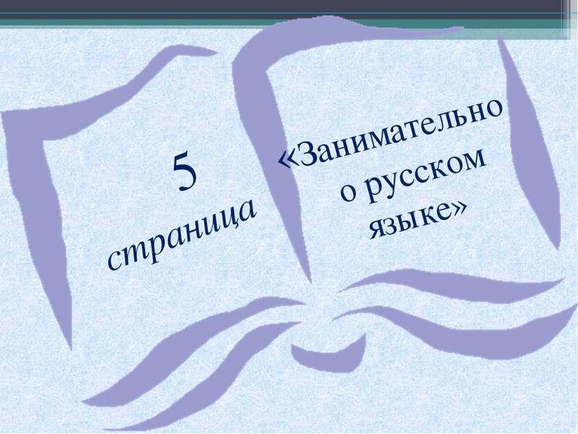 5 страница «Занимательно о русском языке»