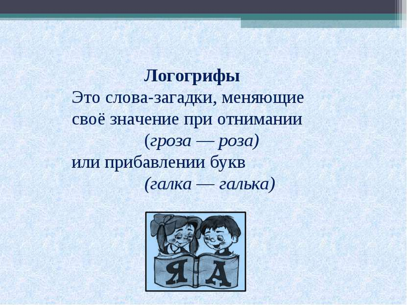 Логогрифы Это слова-загадки, меняющие своё значение при отнимании (гроза — ро...