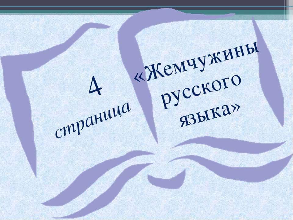 4 страница «Жемчужины русского языка»