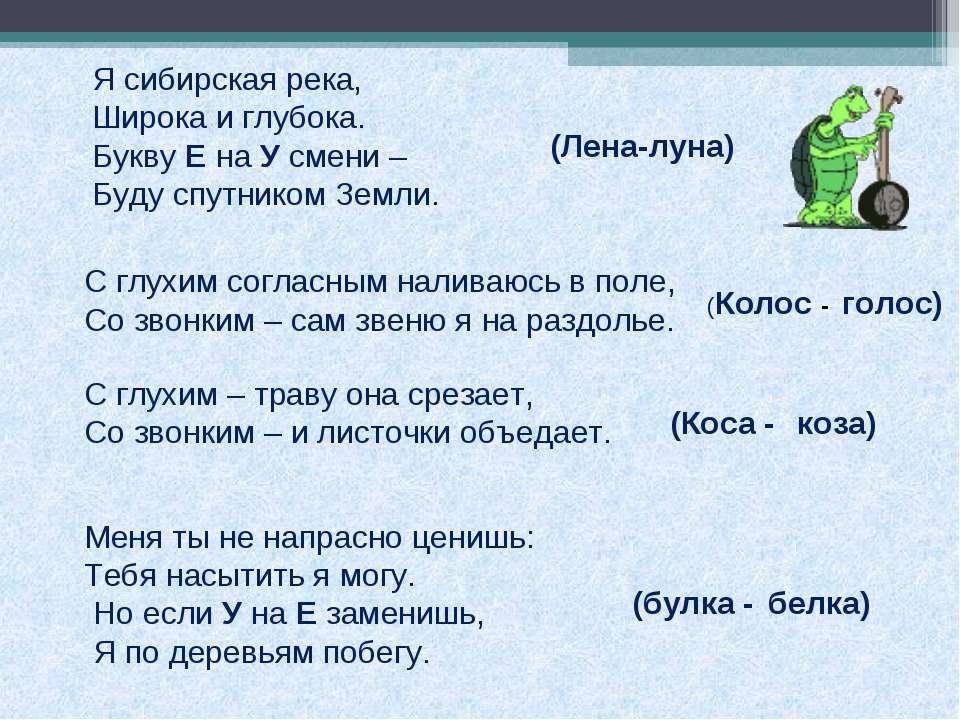 Я сибирская река, Широка и глубока. Букву Е на У смени – Буду спутником Земли...