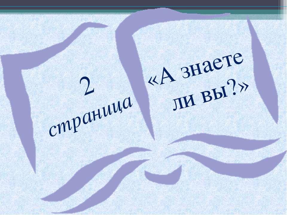 2 страница «А знаете ли вы?»