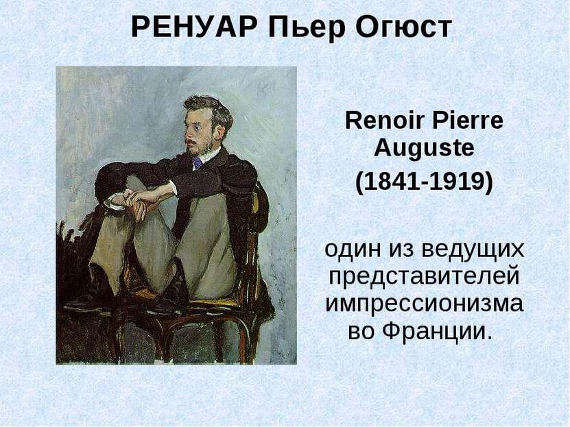 РЕНУАР Пьер Огюст Renoir Pierre Auguste (1841-1919) один из ведущих представи...