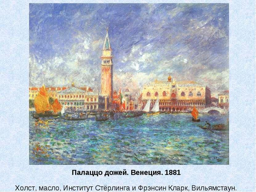 Палаццо дожей. Венеция. 1881 Холст, масло, Институт Стёрлинга и Фрэнсин Кларк...