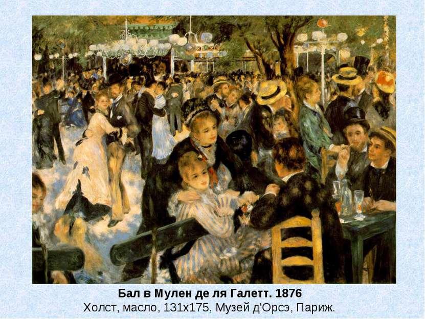 Бал в Мулен де ля Галетт. 1876 Холст, масло, 131x175, Музей д'Орсэ, Париж.