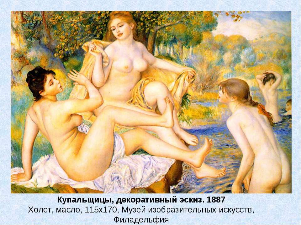 Купальщицы, декоративный эскиз. 1887 Холст, масло, 115x170, Музей изобразител...