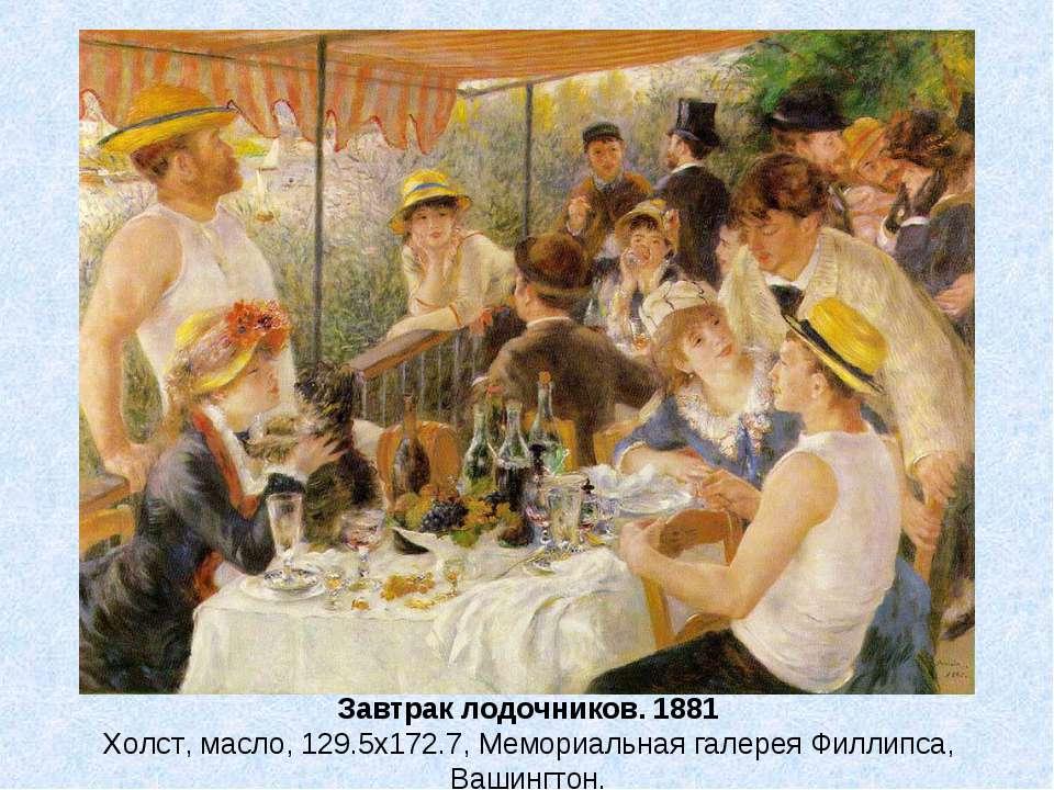Завтрак лодочников. 1881 Холст, масло, 129.5x172.7, Мемориальная галерея Филл...