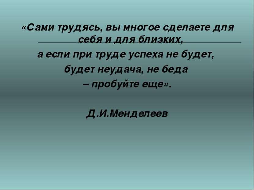 «Сами трудясь, вы многое сделаете для себя и для близких, а если при труде ус...