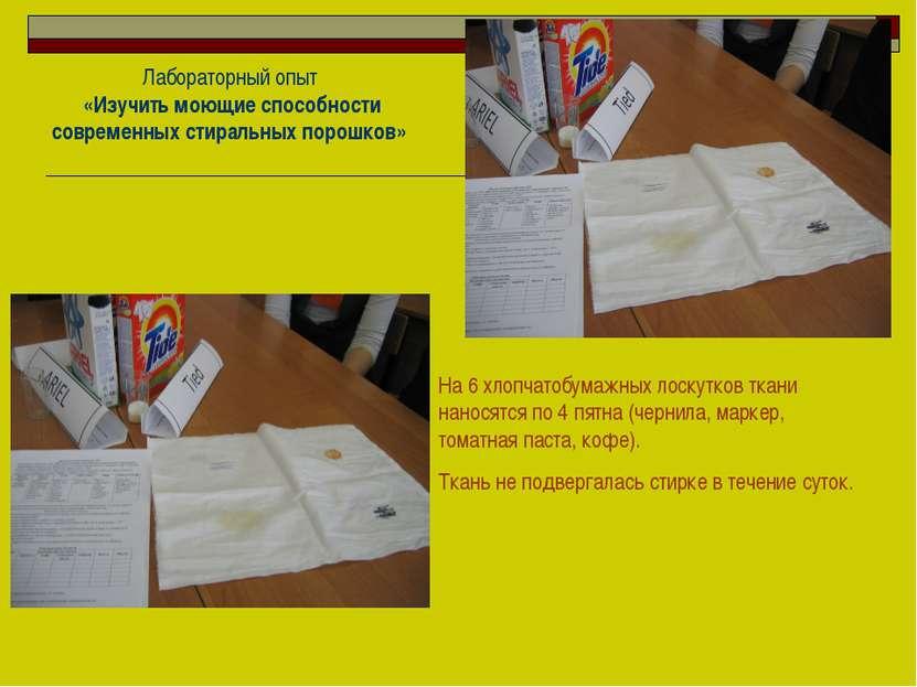 На 6 хлопчатобумажных лоскутков ткани наносятся по 4 пятна (чернила, маркер, ...