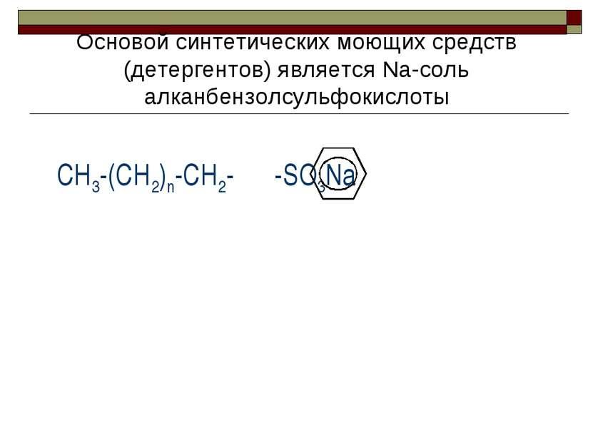 Основой синтетических моющих средств (детергентов) является Na-cоль алканбенз...