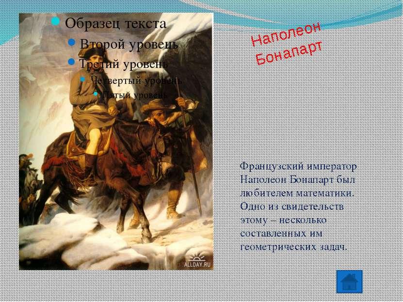 Наполеон Бонапарт Французский император Наполеон Бонапарт был любителем матем...