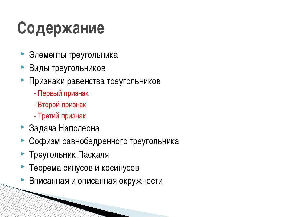 Элементы треугольника Виды треугольников Признаки равенства треугольников - П...