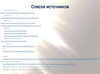 Список источников Петербург Достоевского http://www.pereplet.ru/portfel/glazu...