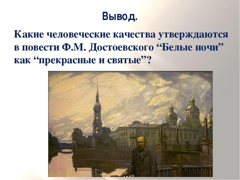 """Вывод. Какие человеческие качества утверждаются в повести Ф.М. Достоевского """"..."""