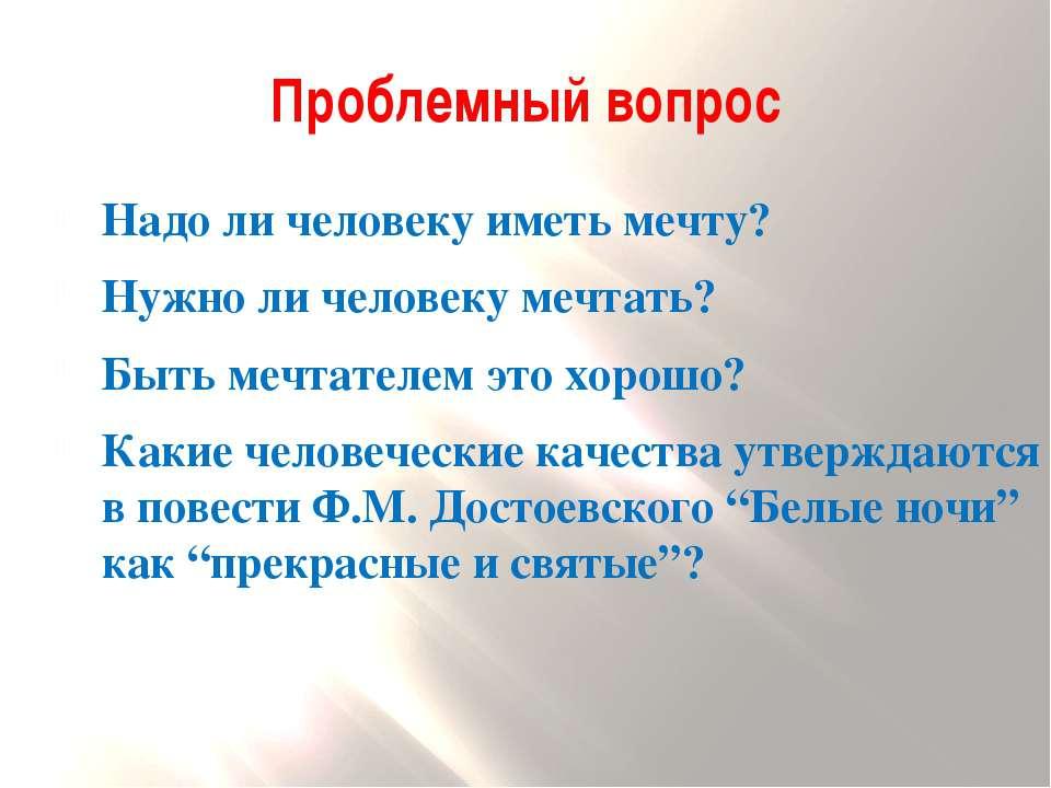 Проблемный вопрос Надо ли человеку иметь мечту? Нужно ли человеку мечтать? Бы...
