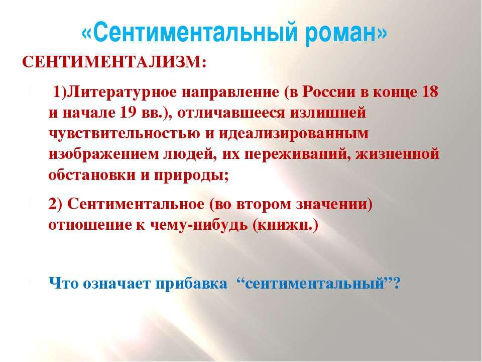 «Сентиментальный роман» СЕНТИМЕНТАЛИЗМ: 1)Литературное направление (в России ...