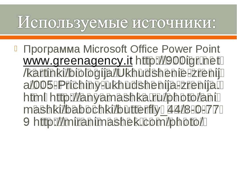Программа Microsoft Office Power Point www.greenagency.it h t t p : / / 9 0 0...