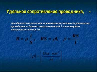 Удельное сопротивление проводника, ρ - это физическая величина, показывающая,...