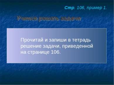 Прочитай и запиши в тетрадь решение задачи, приведенной на странице 106. Стр....
