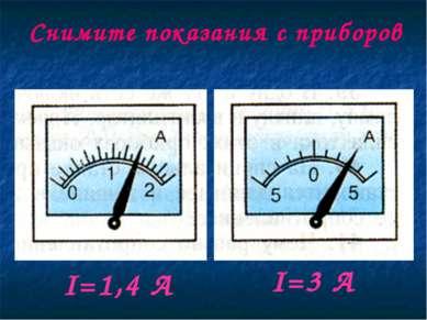 I=1,4 A I=3 A Снимите показания с приборов