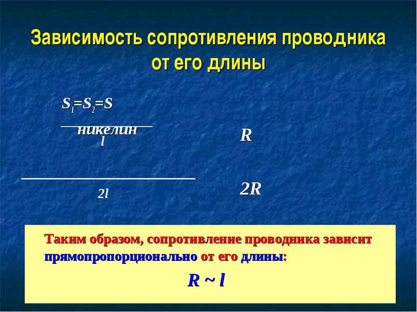 Зависимость сопротивления проводника от его длины S1=S2=S никелин Таким образ...