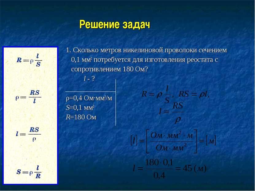 Решение задач 1. Сколько метров никелиновой проволоки сечением 0,1 мм2 потреб...