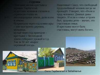 Село Тарбагатай в Забайкалье 9-11 2 группа Описание жизни крестьян в деревне ...