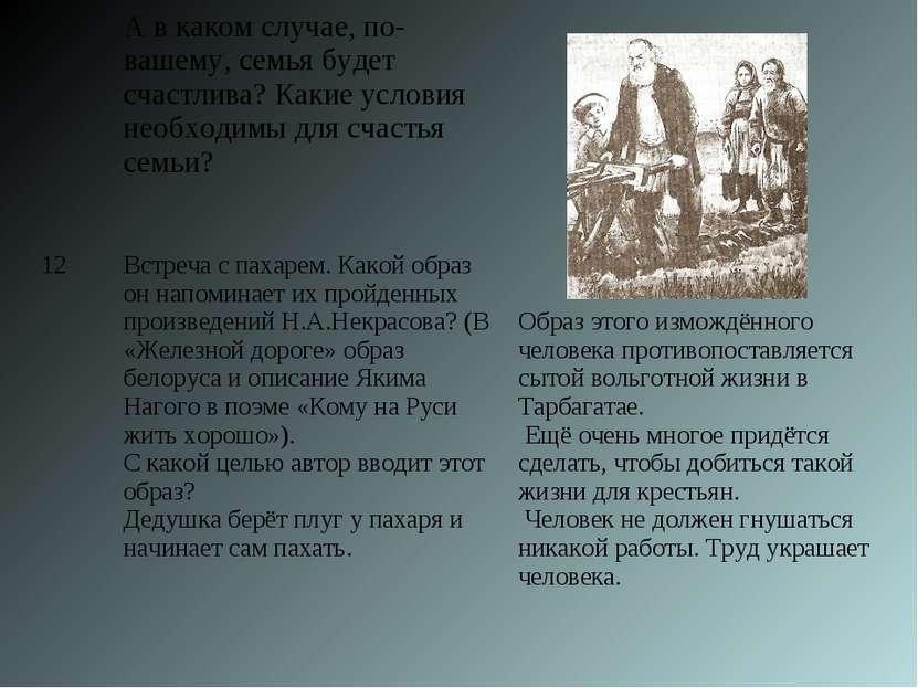kak-sochinenie-schaste-v-ponimanii-matreni-timofeevni-i-krestyan-salone-gennaya-kletochnaya