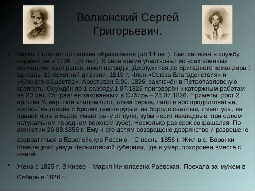 Волконский Сергей Григорьевич. Князь. Получил домашнее образование (до 14 лет...