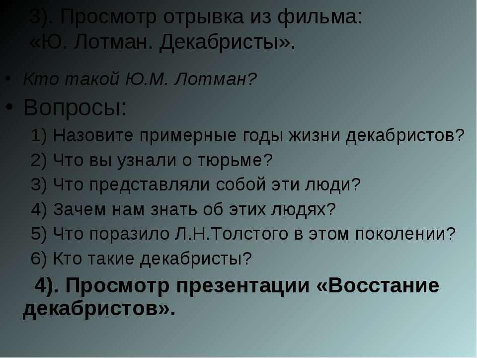 3). Просмотр отрывка из фильма: «Ю. Лотман. Декабристы». Кто такой Ю.М. Лотма...