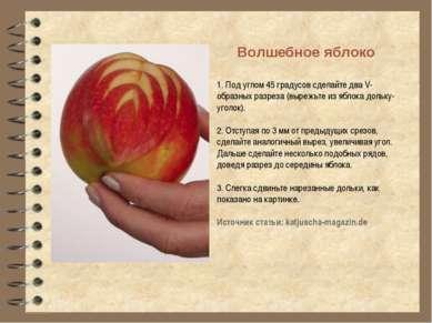 1. Под углом 45 градусов сделайте два V-образных разреза (вырежьте из яблока ...
