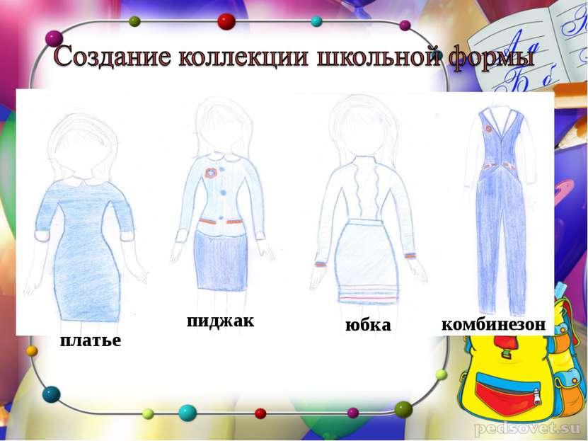 платье пиджак юбка комбинезон