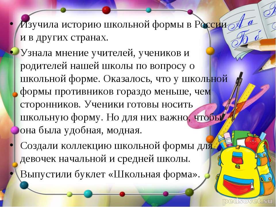Изучила историю школьной формы в России и в других странах. Узнала мнение учи...