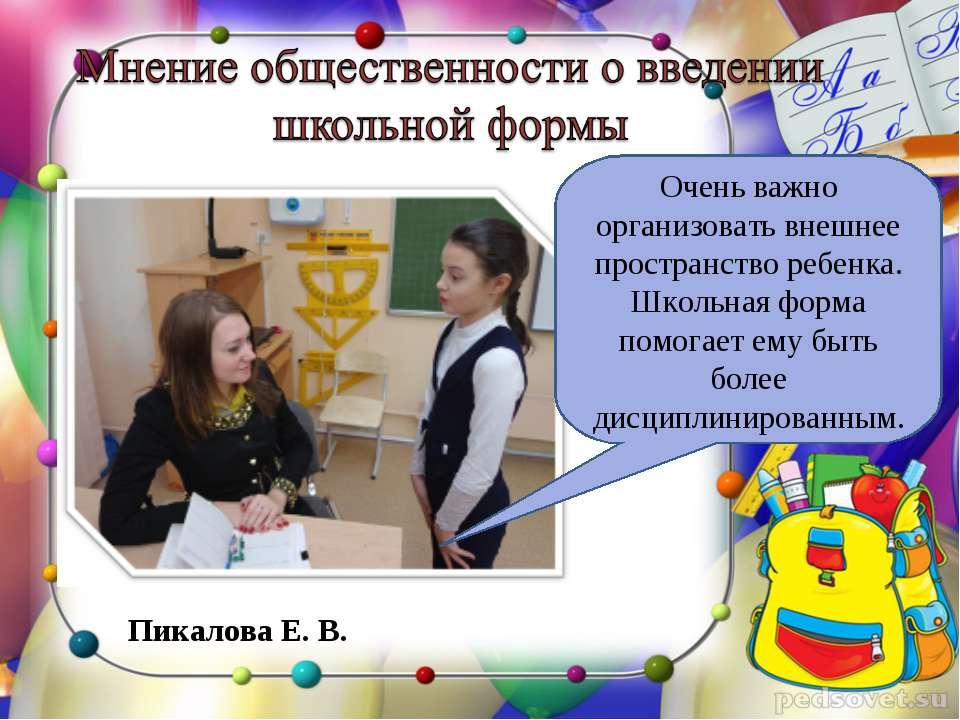 Очень важно организовать внешнее пространство ребенка. Школьная форма помогае...