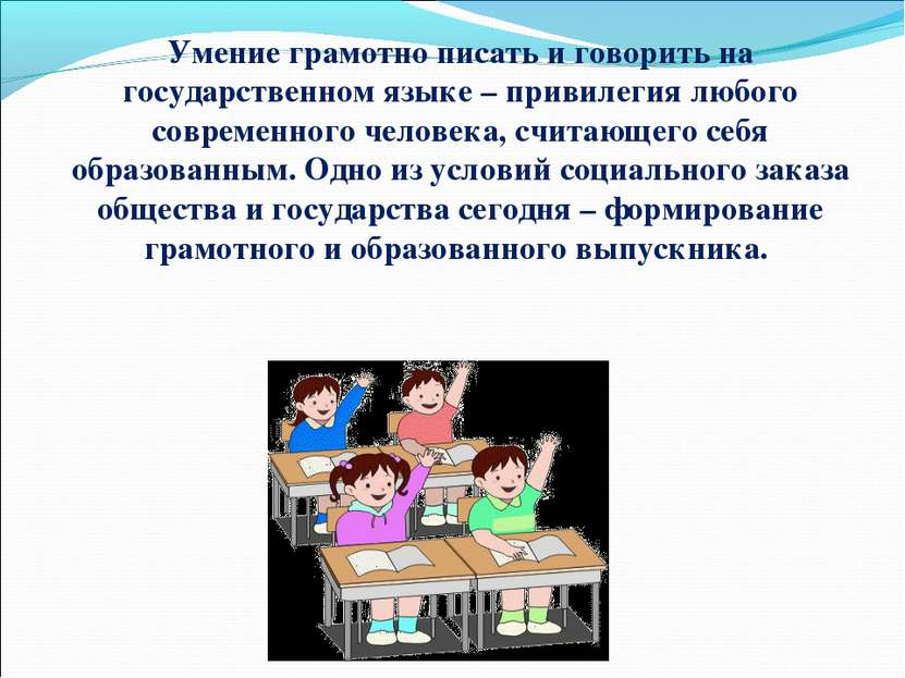 Умение грамотно писать и говорить на государственном языке – привилегия любог...