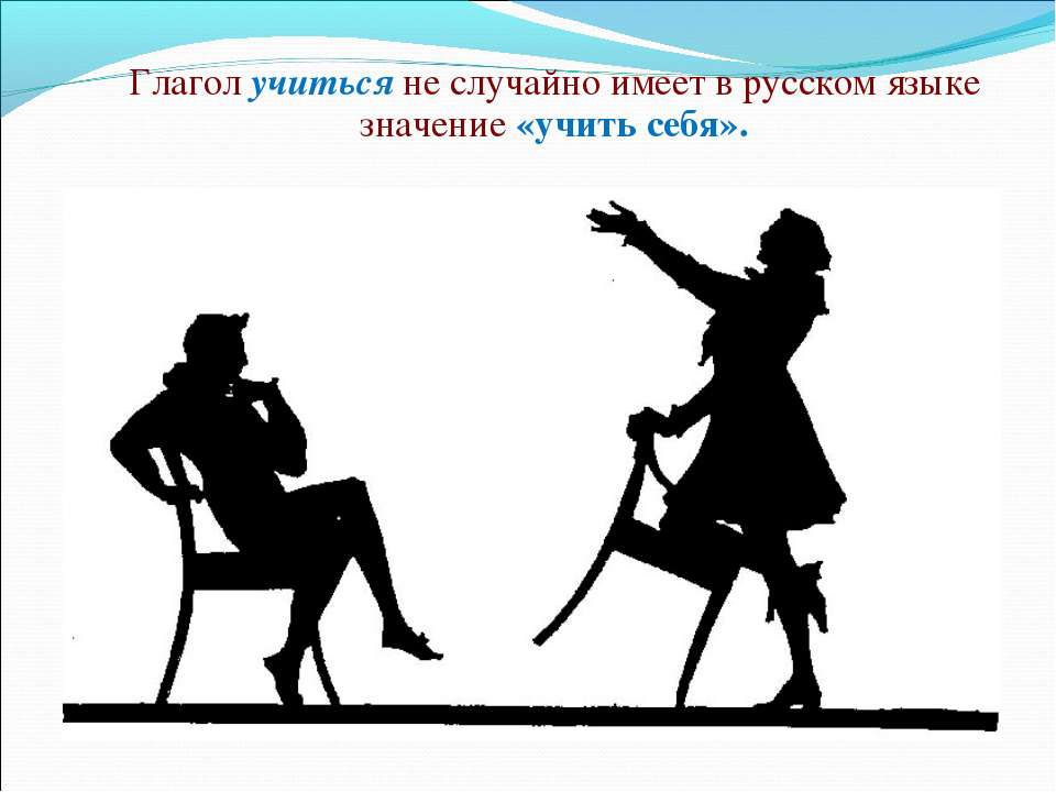 Глагол учиться не случайно имеет в русском языке значение «учить себя».