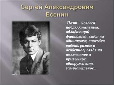 Поэт – человек наблюдательный, обладающий фантазией, глядя на одинаковое, спо...