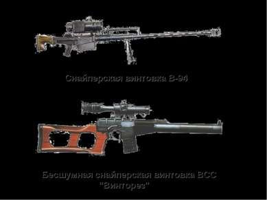 """Снайперская винтовка В-94 Бесшумная снайперская винтовка ВСС """"Винторез"""""""