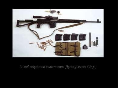 Cнайперская винтовка Драгунова СВД