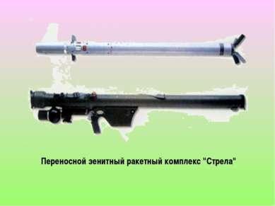 """Переносной зенитный ракетный комплекс """"Стрела"""""""
