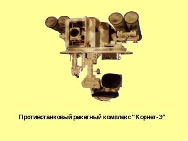 """Противотанковый ракетный комплекс """"Корнет-Э"""""""