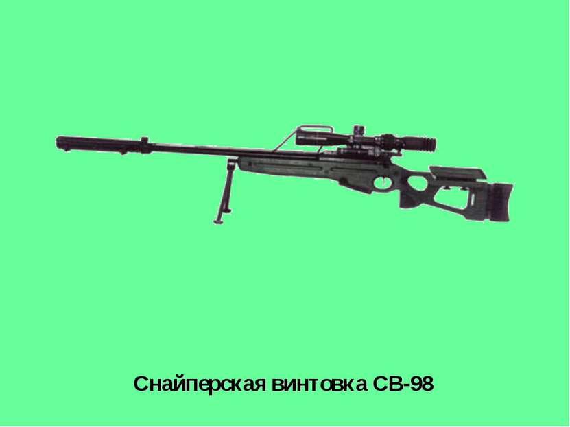 Cнайперская винтовка СВ-98