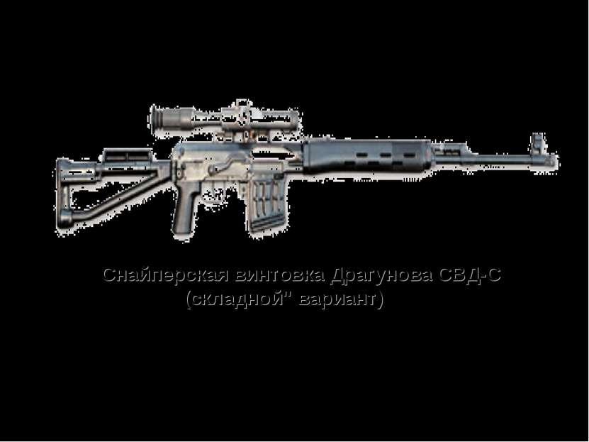 """Снайперская винтовка Драгунова СВД-С (складной"""" вариант)"""