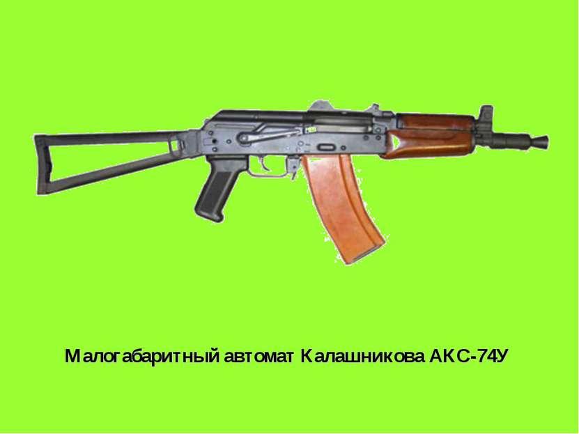 Малогабаритный автомат Калашникова АКС-74У