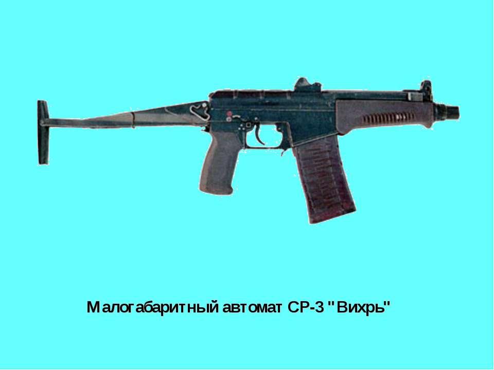 """Малогабаритный автомат СР-3 """"Вихрь"""""""