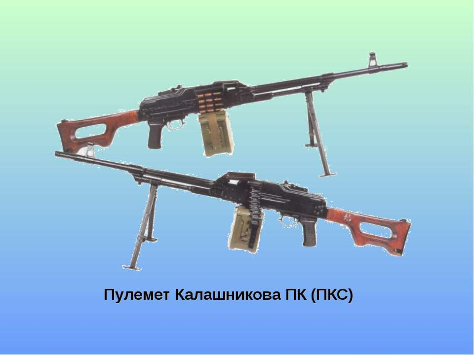 Пулемет Калашникова ПК (ПКС)